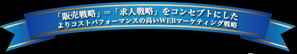 WEBマーケティング戦略